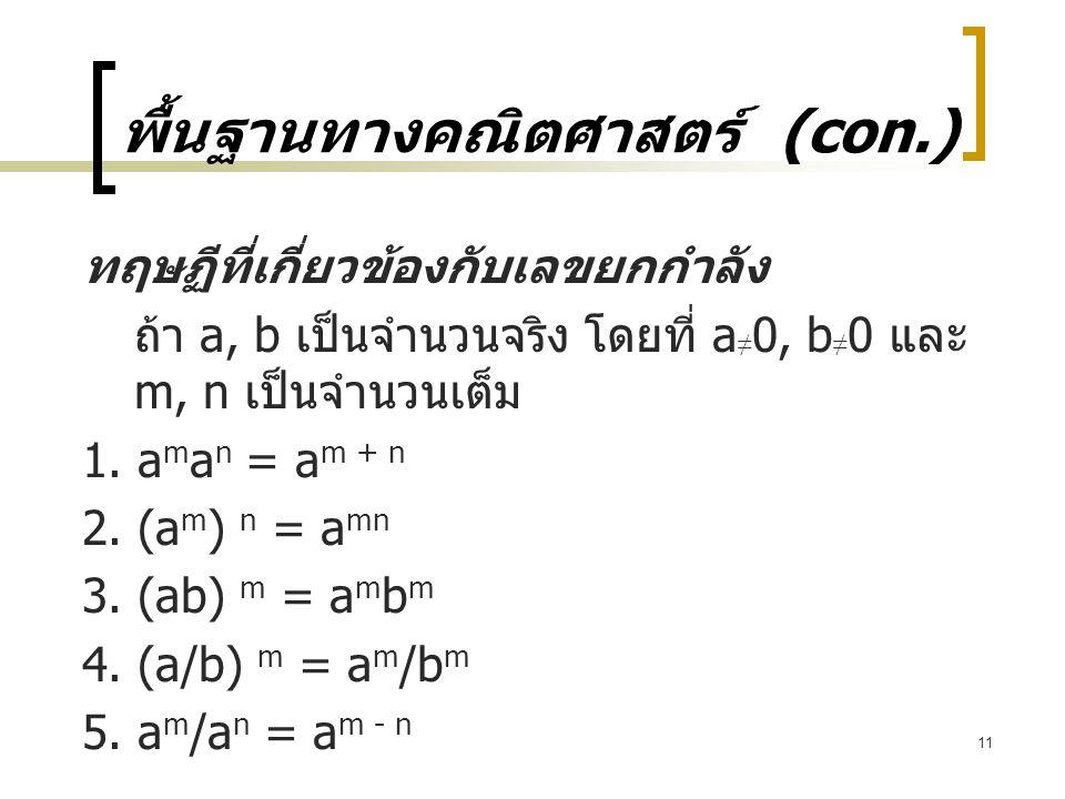 11 พื้นฐานทางคณิตศาสตร์ (con.) ทฤษฏีที่เกี่ยวข้องกับเลขยกกำลัง ถ้า a, b เป็นจำนวนจริง โดยที่ a ≠ 0, b ≠ 0 และ m, n เป็นจำนวนเต็ม 1.