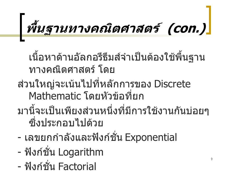 10 พื้นฐานทางคณิตศาสตร์ (con.) เลขยกกำลังและฟังก์ชั่น Exponential ความสัมพันธ์ที่เกี่ยวข้องกันของเลขยกกำลัง กับฟังก์ชั่น Exponential คือ ฟังก์ชั่น Exponential เป็นส่วนหนึ่งของเลข ยกกำลัง และมีคุณสมบัติ หลายข้อที่ต้องอาศัยพื้นฐานของเลขยกกำลังมา เป็นองค์ประกอบ