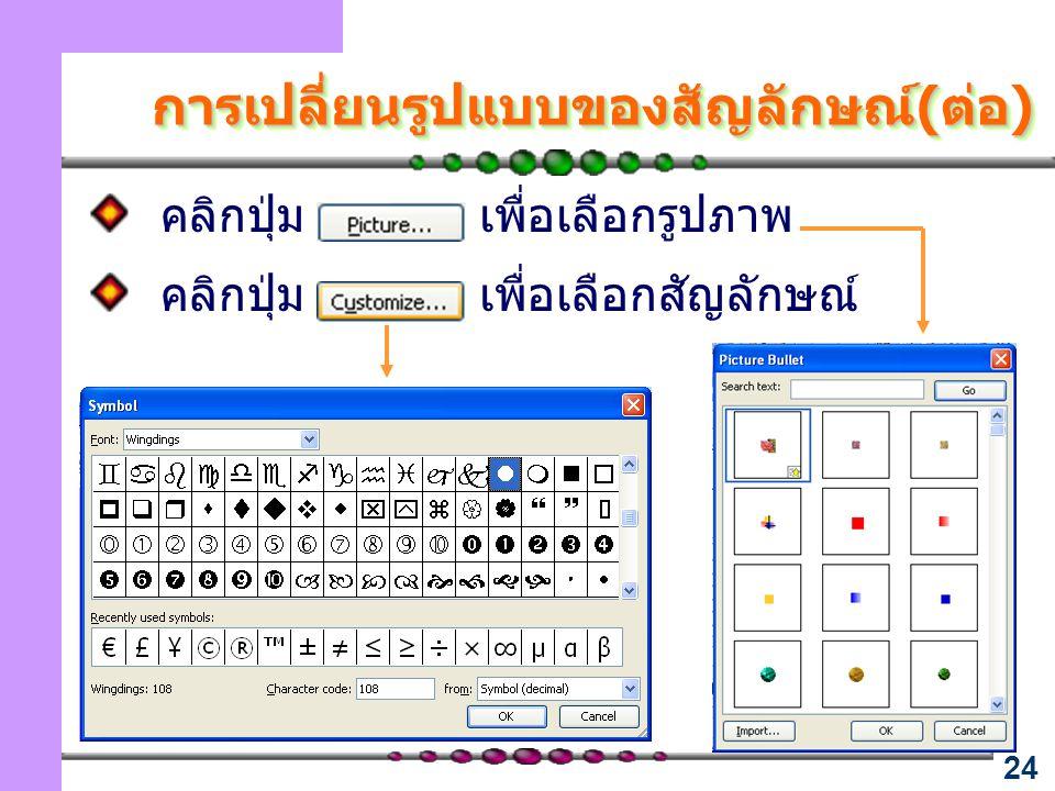 24 การเปลี่ยนรูปแบบของสัญลักษณ์(ต่อ)การเปลี่ยนรูปแบบของสัญลักษณ์(ต่อ) คลิกปุ่ม เพื่อเลือกรูปภาพ คลิกปุ่ม เพื่อเลือกสัญลักษณ์