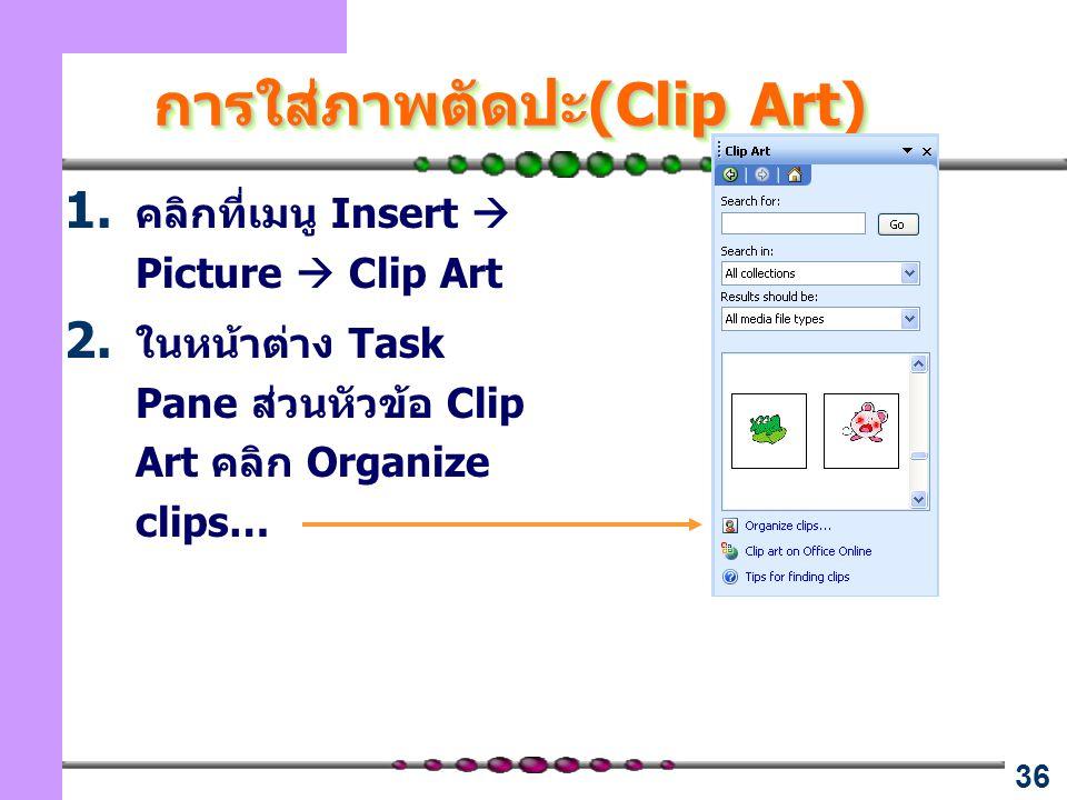 36 การใส่ภาพตัดปะ(Clip Art) 1. คลิกที่เมนู Insert  Picture  Clip Art 2. ในหน้าต่าง Task Pane ส่วนหัวข้อ Clip Art คลิก Organize clips…