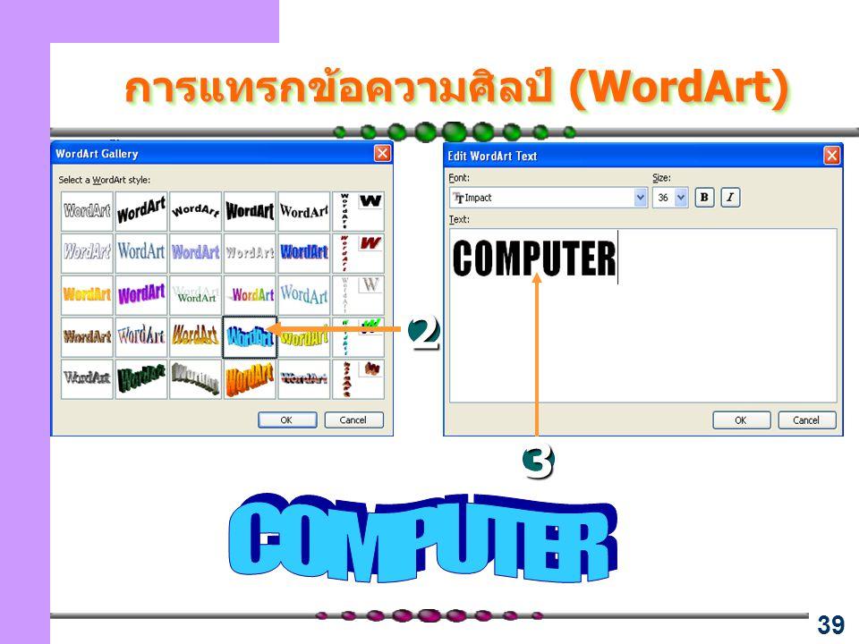 39 การแทรกข้อความศิลป์ (WordArt) 2 3