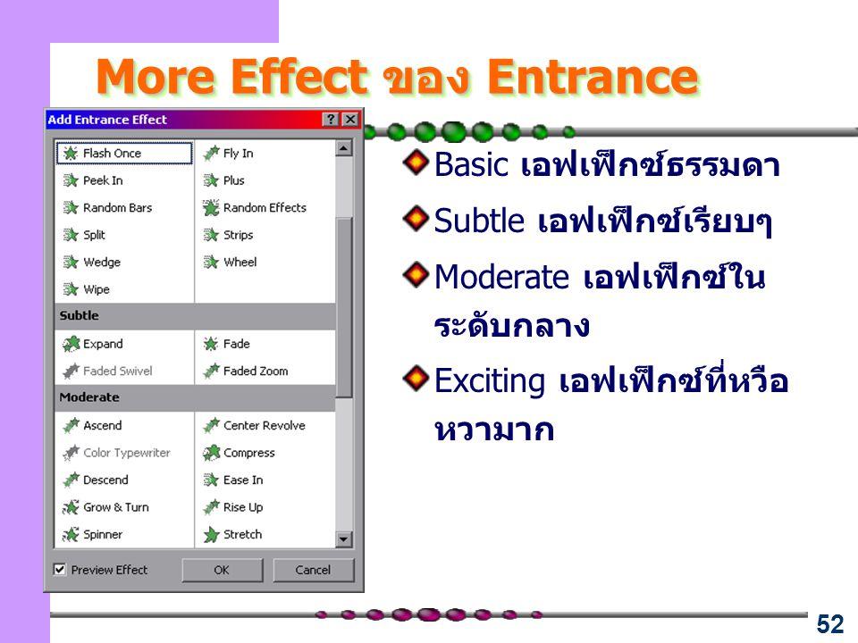 52 More Effect ของ Entrance Basic เอฟเฟ็กซ์ธรรมดา Subtle เอฟเฟ็กซ์เรียบๆ Moderate เอฟเฟ็กซ์ใน ระดับกลาง Exciting เอฟเฟ็กซ์ที่หวือ หวามาก