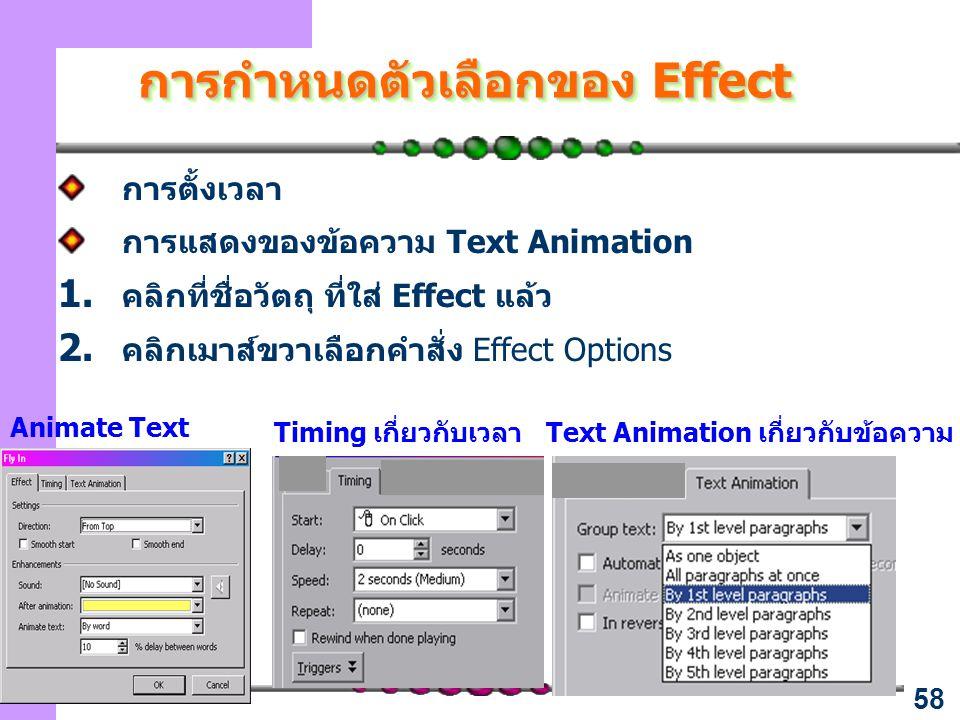 58 การกำหนดตัวเลือกของ Effect การตั้งเวลา การแสดงของข้อความ Text Animation 1. คลิกที่ชื่อวัตถุ ที่ใส่ Effect แล้ว 2. คลิกเมาส์ขวาเลือกคำสั่ง Effect Op