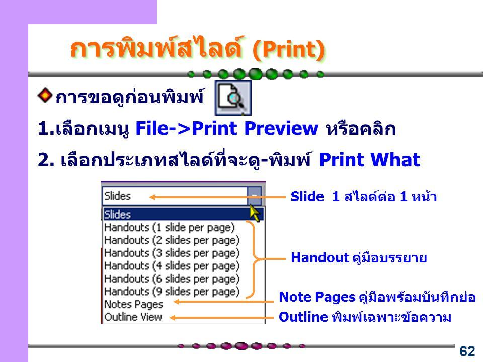 62 การพิมพ์สไลด์ (Print) การขอดูก่อนพิมพ์ 1.เลือกเมนู File->Print Preview หรือคลิก 2. เลือกประเภทสไลด์ที่จะดู-พิมพ์ Print What Note Pages คู่มือพร้อมบ