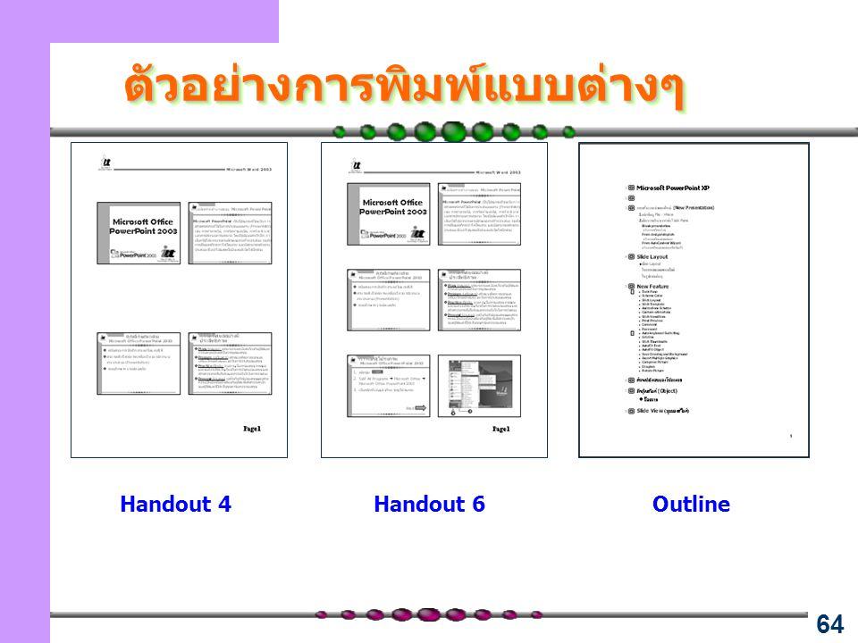 64 Handout 4Handout 6Outline ตัวอย่างการพิมพ์แบบต่างๆตัวอย่างการพิมพ์แบบต่างๆ