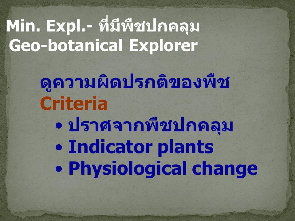 Min. Expl.- ที่มีพืชปกคลุม Geo-botanical Explorer ดูความผิดปรกติของพืช Criteria ปราศจากพืชปกคลุม Indicator plants Physiological change