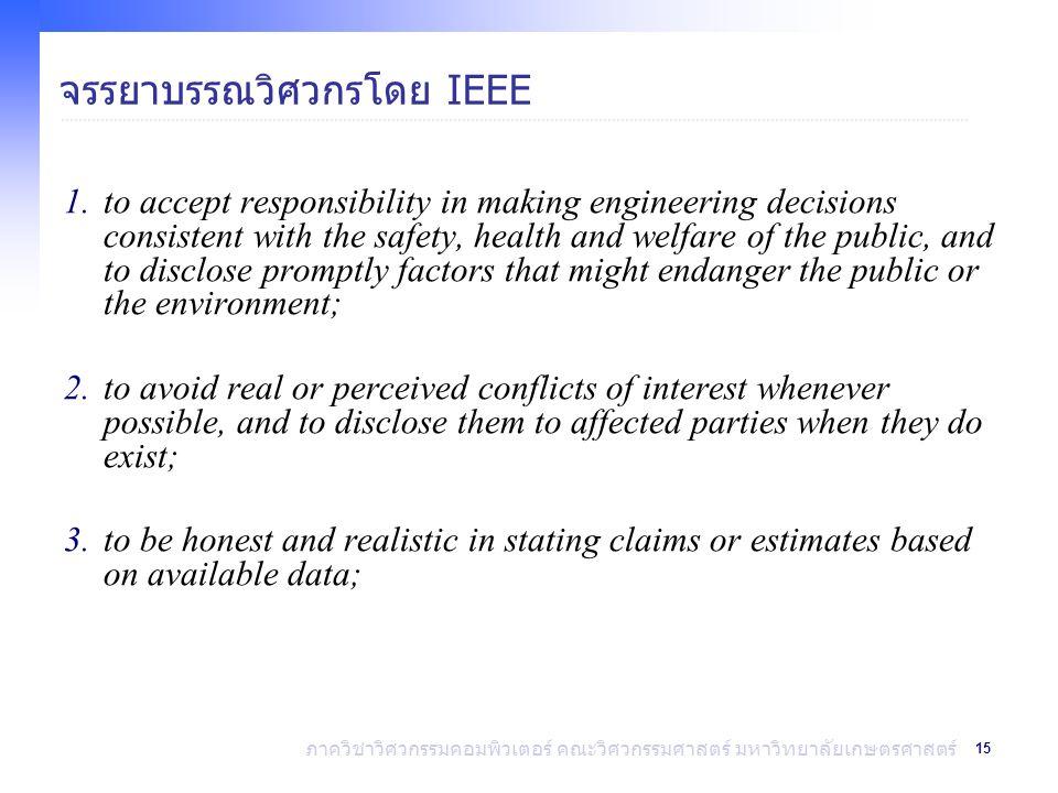 15 ภาควิชาวิศวกรรมคอมพิวเตอร์ คณะวิศวกรรมศาสตร์ มหาวิทยาลัยเกษตรศาสตร์ จรรยาบรรณวิศวกรโดย IEEE 1.to accept responsibility in making engineering decisi
