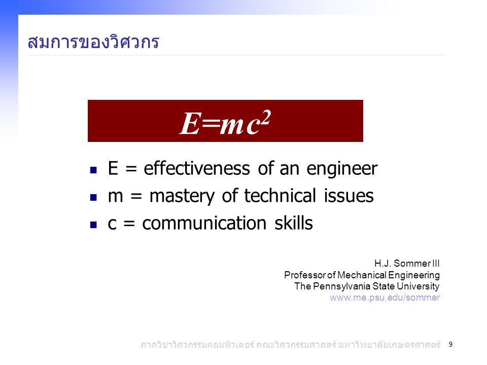 9 ภาควิชาวิศวกรรมคอมพิวเตอร์ คณะวิศวกรรมศาสตร์ มหาวิทยาลัยเกษตรศาสตร์ สมการของวิศวกร E=mc 2 H.J. Sommer III Professor of Mechanical Engineering The Pe