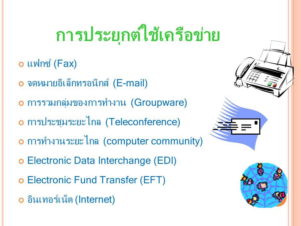 การประยุกต์ใช้เครือข่าย แฟกซ์ (Fax) จดหมายอิเล็กทรอนิกส์ (E-mail) การรวมกลุ่มของการทำงาน (Groupware) การประชุมระยะไกล (Teleconference) การทำงานระยะไกล (computer community) Electronic Data Interchange (EDI) Electronic Fund Transfer (EFT) อินเทอร์เน็ต (Internet)