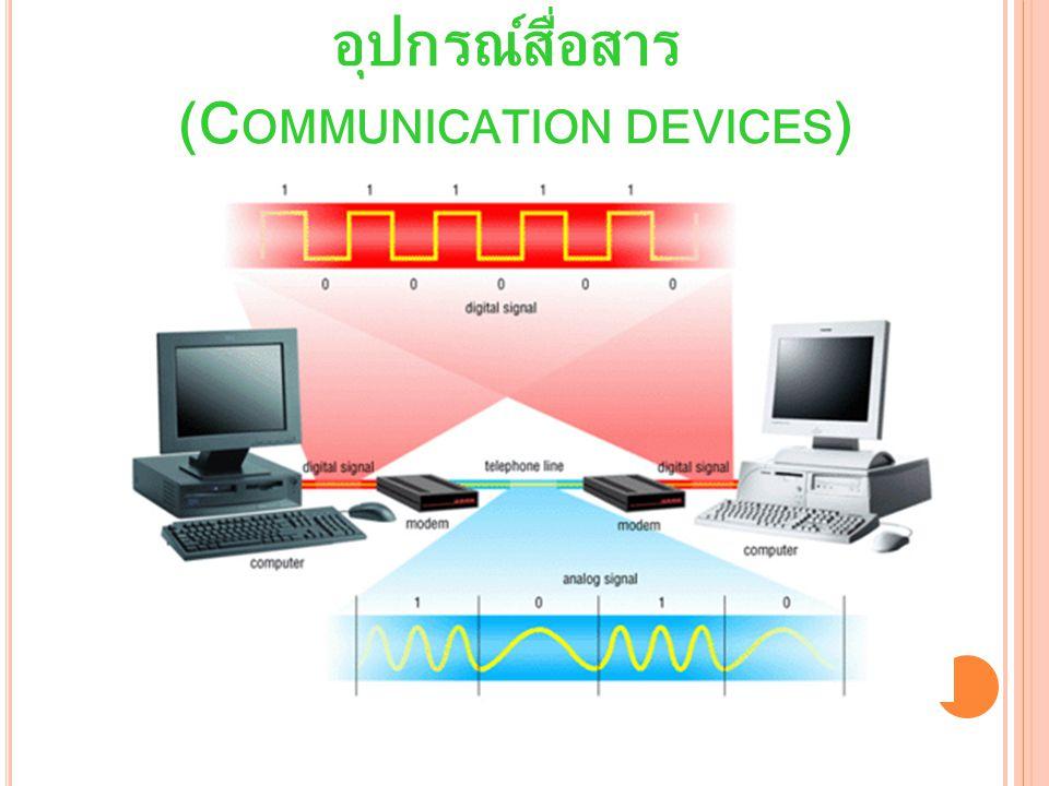 ตัวกลางในการสื่อสารข้อมูล (M EDIA ) ช่องทางที่ใช้เป็นทางเดินข้อมูล (Media/Channel) ตัวกลางที่ใช้เพื่อส่งผ่านข้อมูล มี 2 ชนิด มีสาย ไร้สาย แต่ละชนิดมีความถี่ต่างกัน เรียกว่า แบนด์วิธ (Bandwidth) ความถี่ของช่องสัญญาณจะเป็นตัวกำหนดความจุของ ข้อมูลที่ส่งไปในช่วงเวลาหนึ่ง มีหน่วยเป็น บิตต่อ วินาที (Bits per second : bps) ถ้ามีแบนด์วิธสูงก็จะรับส่งข้อมูลได้มาก