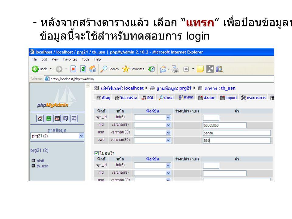 แทรก - หลังจากสร้างตารางแล้ว เลือก แทรก เพื่อป้อนข้อมูลทดสอบ 1 ระเบียน ข้อมูลนี้จะใช้สำหรับทดสอบการ login