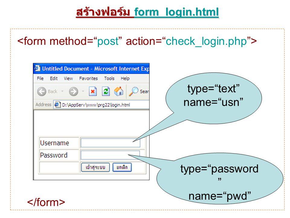 """สร้างฟอร์ม form_login.html type=""""text"""" name=""""usn"""" type=""""password """" name=""""pwd"""""""