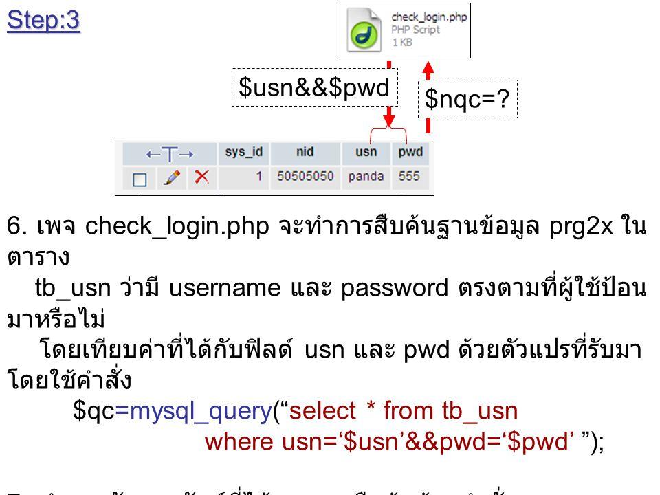 Step:3 6. เพจ check_login.php จะทำการสืบค้นฐานข้อมูล prg2x ใน ตาราง tb_usn ว่ามี username และ password ตรงตามที่ผู้ใช้ป้อน มาหรือไม่ โดยเทียบค่าที่ได้