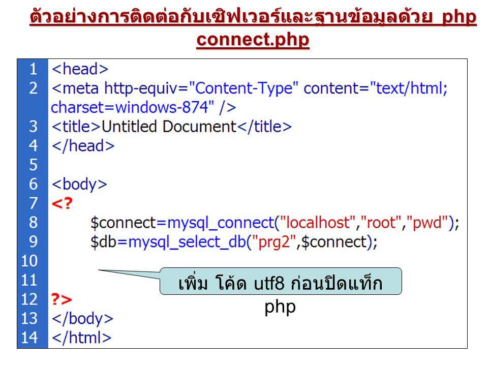 ตัวอย่างการติดต่อกับเซิฟเวอร์และฐานข้อมูลด้วย php connect.php เพิ่ม โค้ด utf8 ก่อนปิดแท็ก php