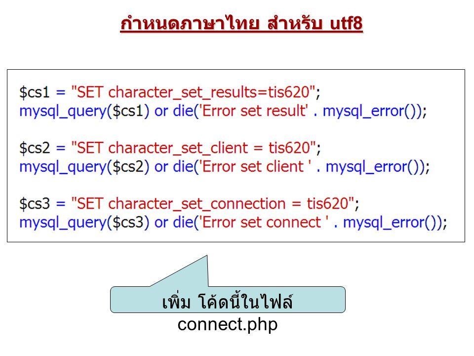 กำหนดภาษาไทย สำหรับ utf8 เพิ่ม โค้ดนี้ในไฟล์ connect.php