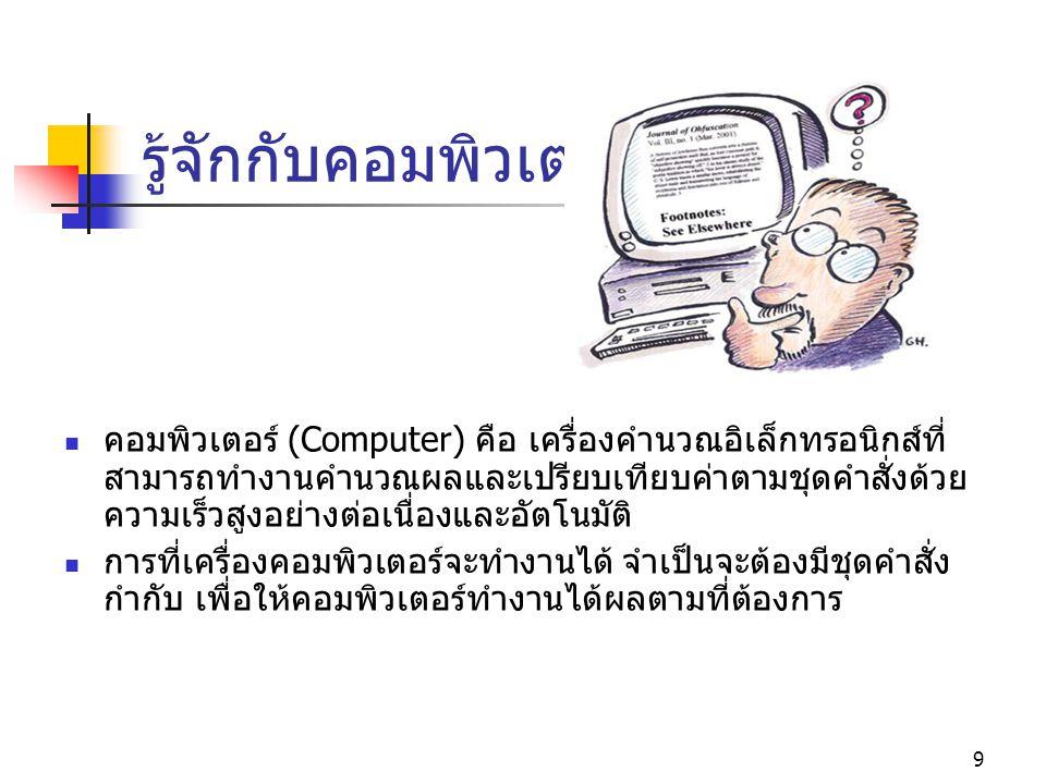 59 WriteLine Output formatting Console.WriteLine( You have {0} bahts left. , leftover);