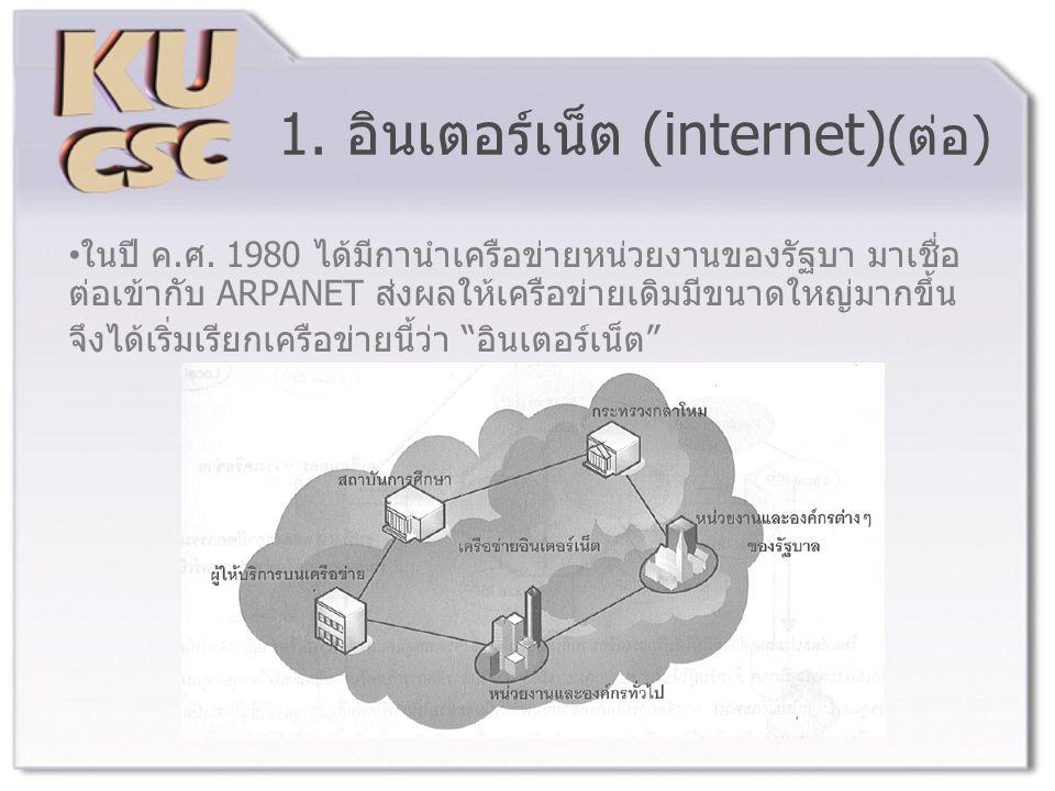 1.อินเตอร์เน็ต (internet) (ต่อ) ในปี ค.ศ.