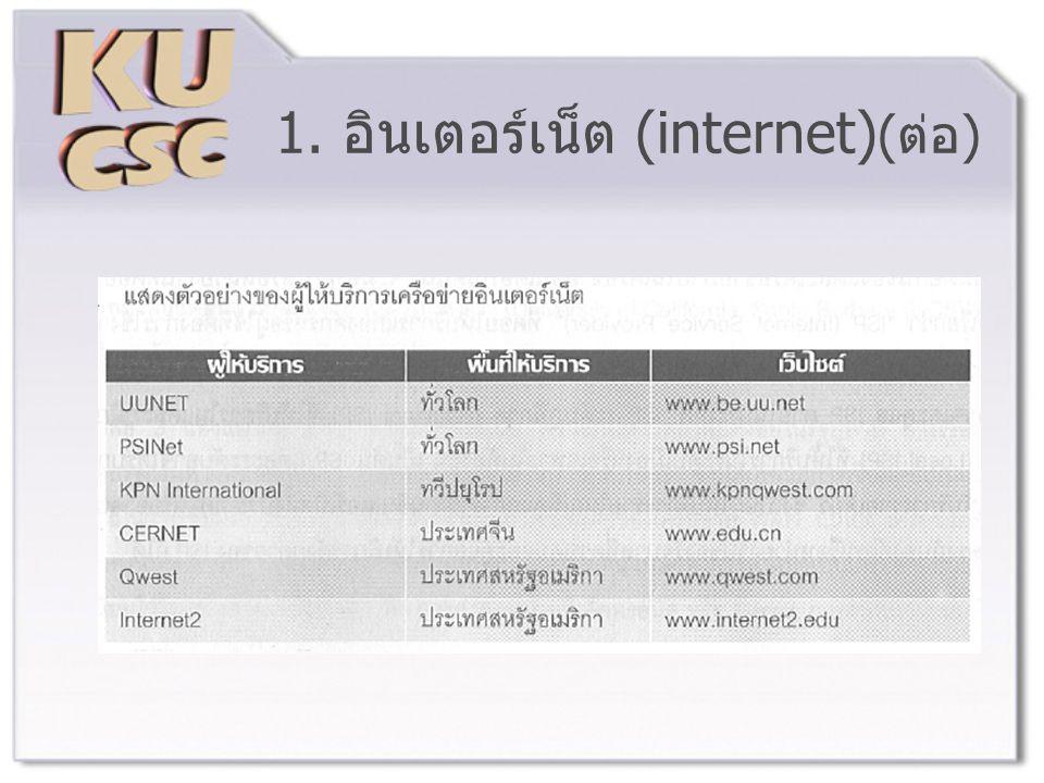 1. อินเตอร์เน็ต (internet) (ต่อ)