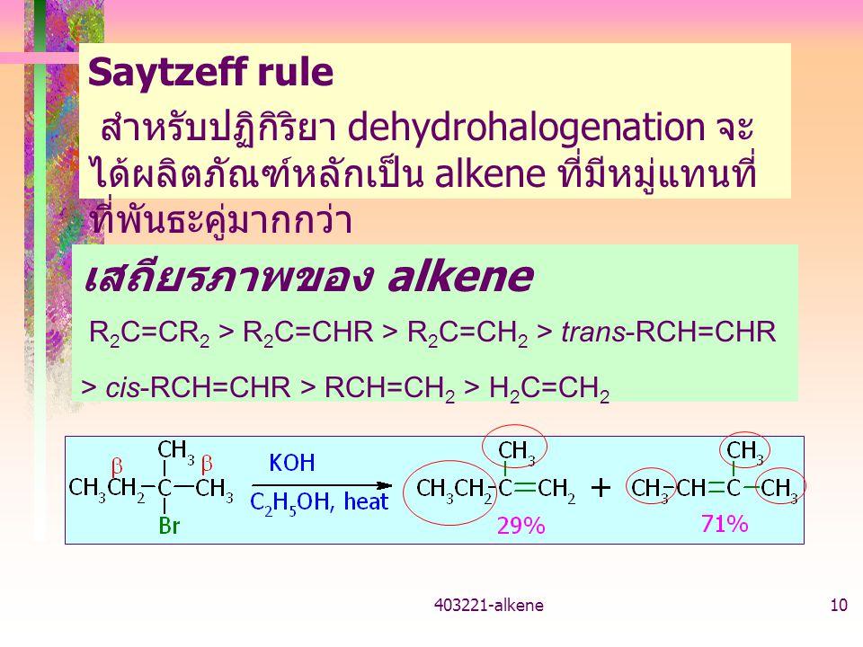 403221-alkene9 สภาวะที่ใช้สำหรับ dehydrohalogenation แบบ E2 เบส KOH ในแอลกอฮอล์ (alcoholic KOH) NaOC 2 H 5 /C 2 H 5 OH, NaOCH 3 /CH 3 OH NaNH 2 / NH 3 อุณหภูมิสูง ตัวทำละลาย C 2 H 5 OH, CH 3 OH