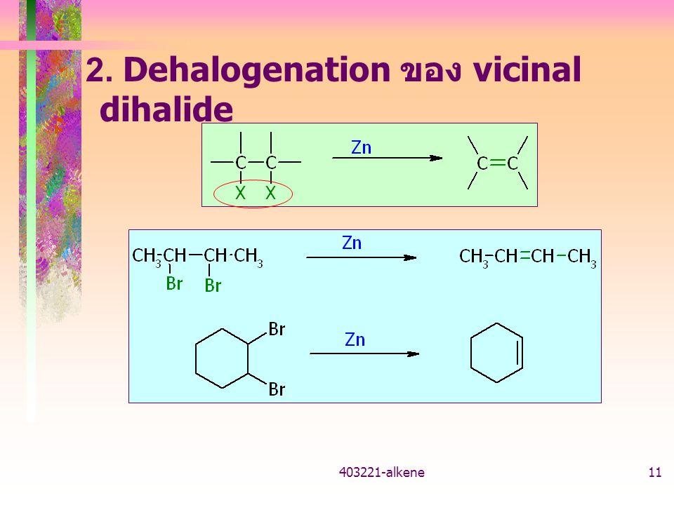 403221-alkene10 Saytzeff rule สำหรับปฏิกิริยา dehydrohalogenation จะ ได้ผลิตภัณฑ์หลักเป็น alkene ที่มีหมู่แทนที่ ที่พันธะคู่มากกว่า เสถียรภาพของ alken