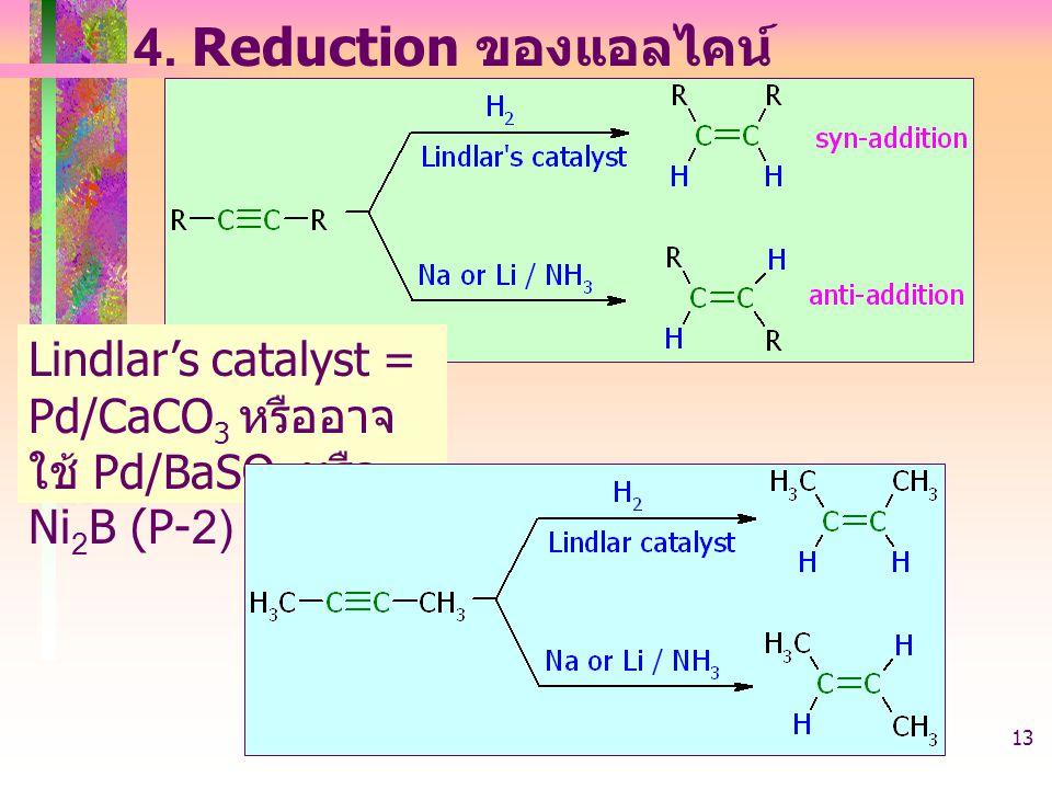 403221-alkene12 3. Dehydration ของแอลกอฮอล์ R-OH อัตราเร็วของการเกิด dehydration : 3 o > 2 o > 1 o R-OH กลไก ปฏิกิริยา