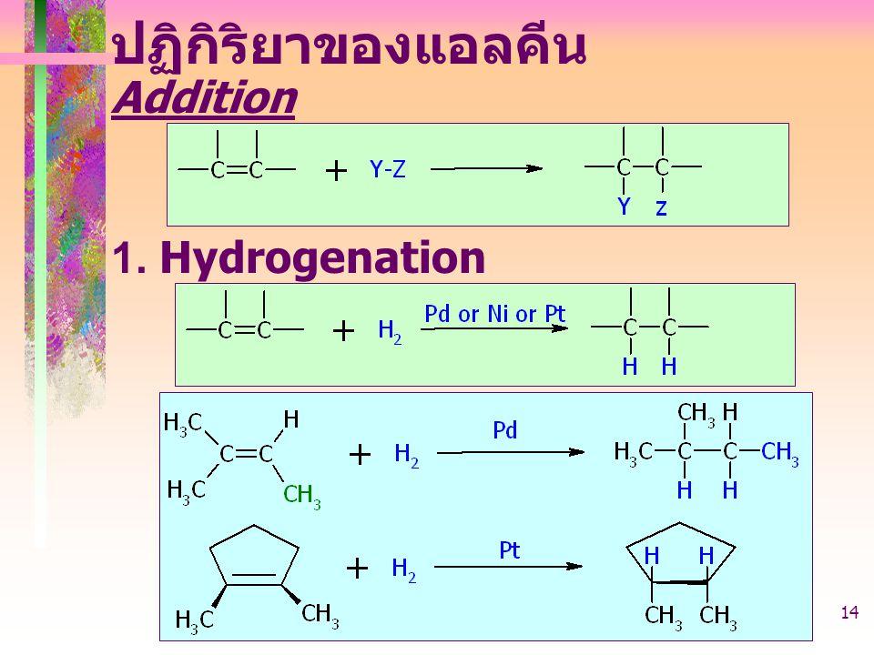 403221-alkene13 4. Reduction ของแอลไคน์ Lindlar's catalyst = Pd/CaCO 3 หรืออาจ ใช้ Pd/BaSO 4 หรือ Ni 2 B (P-2) ก็ได้