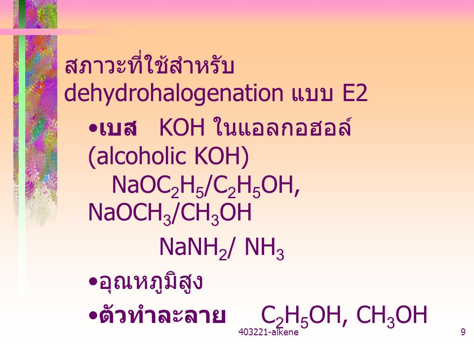 403221-alkene19 2.5 addition of X 2 + H 2 O ปฏิกิริยาเติมแบบ anti-addition Markovnikov (Br, Cl เป็น electrophile)