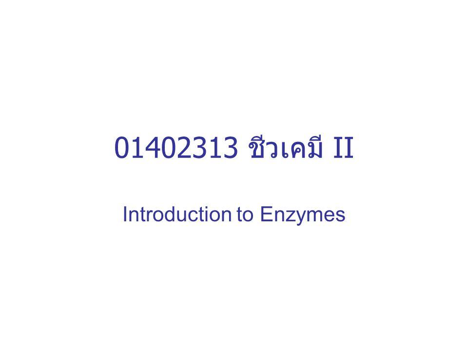 เอนไซม์ คือ ตัวเร่งปฏิกิริยาทางชีวภาพ สมบัติของเอนไซม์ -มีอัตราการเร่งปฏิกิริยาสูงมาก เมื่อเทียบกับไม่มี ตัวเร่ง หรือเมื่อเทียบกับปฏิกิริยาเคมีธรรมดา -เร่งได้ในสภาวะที่ไม่รุนแรง อุณหภูมิต่ำ pH เป็น กลาง -มีความจำเพาะสูง -ควบคุมได้