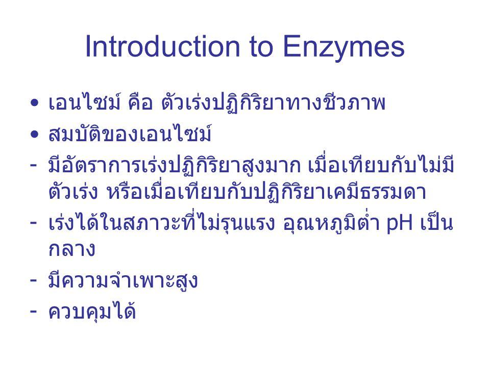 เอนไซม์ คือ ตัวเร่งปฏิกิริยาทางชีวภาพ สมบัติของเอนไซม์ -มีอัตราการเร่งปฏิกิริยาสูงมาก เมื่อเทียบกับไม่มี ตัวเร่ง หรือเมื่อเทียบกับปฏิกิริยาเคมีธรรมดา