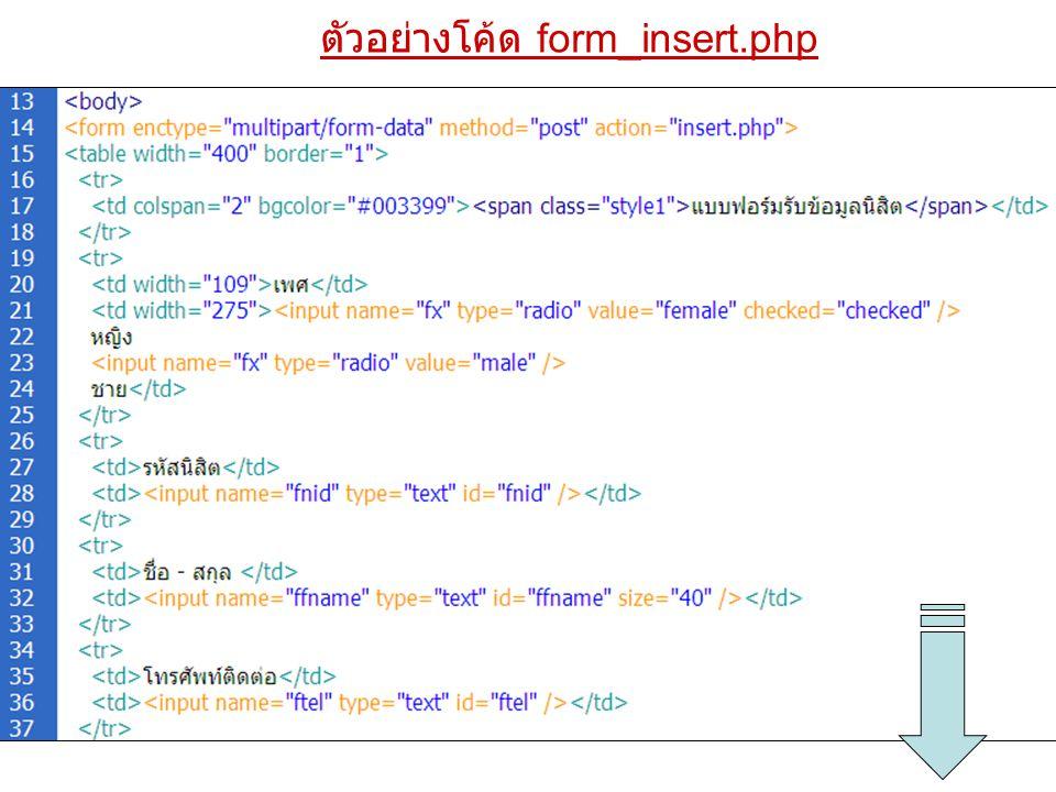 ตัวอย่างโค้ด form_insert.php