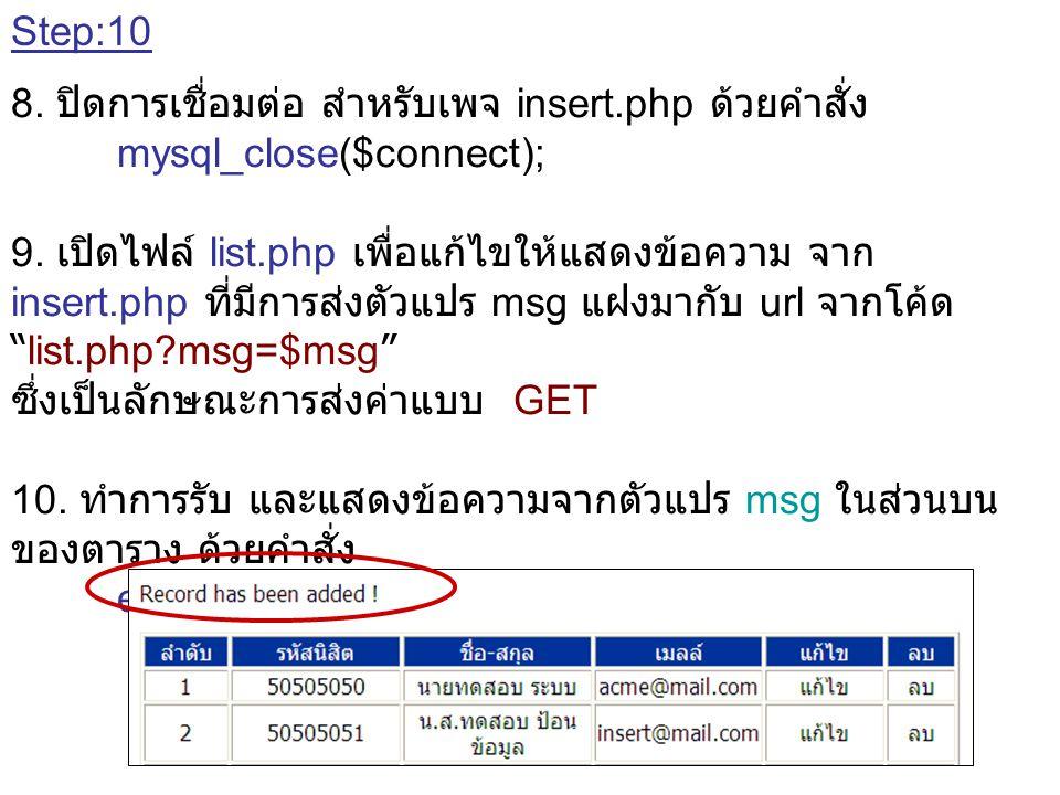 Step:10 8.ปิดการเชื่อมต่อ สำหรับเพจ insert.php ด้วยคำสั่ง mysql_close($connect); 9.