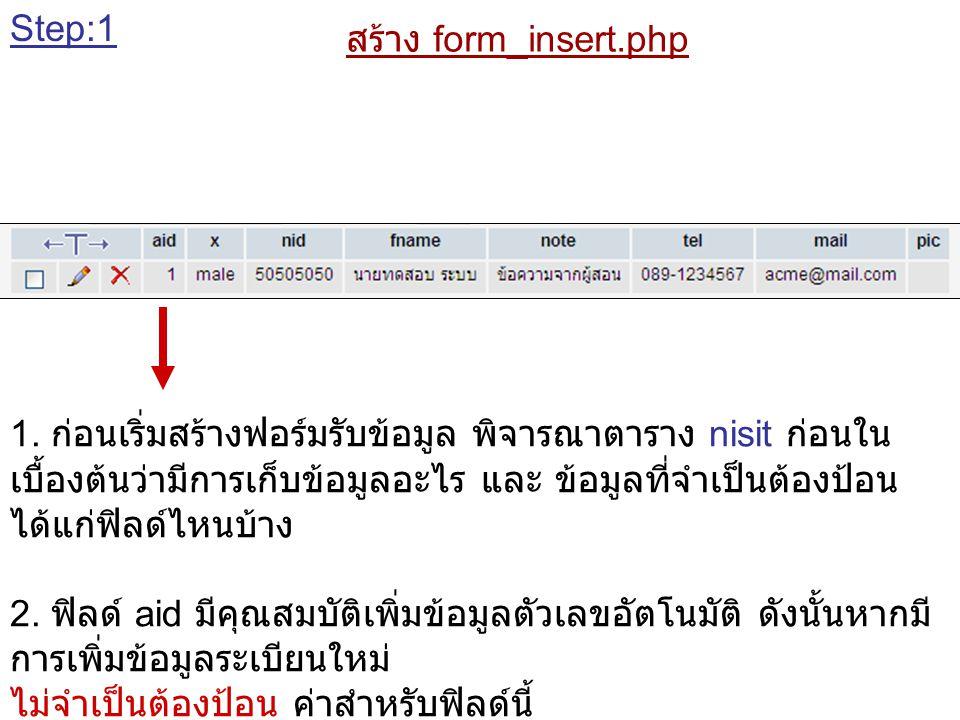 Step:1 สร้าง form_insert.php 1.