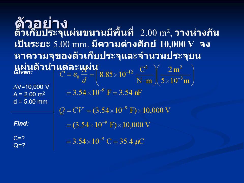 ตัวเก็บประจุแผ่นขนานมีพื้นที่ 2.00 m 2, วางห่างกัน เป็นระยะ 5.00 mm.
