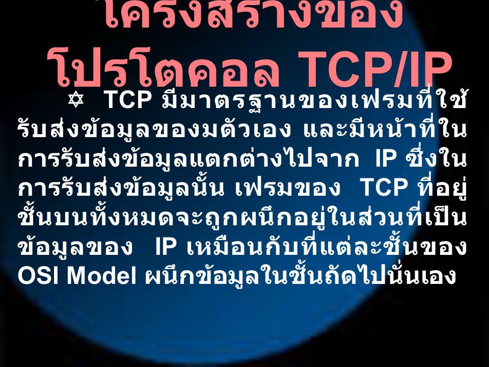 โครงสร้างของ โปรโตคอล TCP/IP  TCP มีมาตรฐานของเฟรมที่ใช้ รับส่งข้อมูลของมตัวเอง และมีหน้าที่ใน การรับส่งข้อมูลแตกต่างไปจาก IP ซึ่งใน การรับส่งข้อมูลน