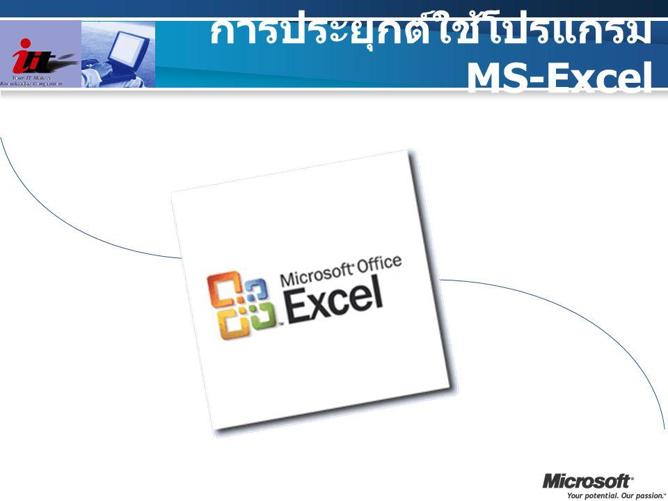การเข้าสู่โปรแกรม Microsoft Office Excel 2003  คลิกปุ่ม  ไปที่ Programs  Microsoft Office  Microsoft Office Excel 2003  เมื่อคลิกที่เมนูแล้วก็จะเข้าสู่ โปรแกรม ดังรูป