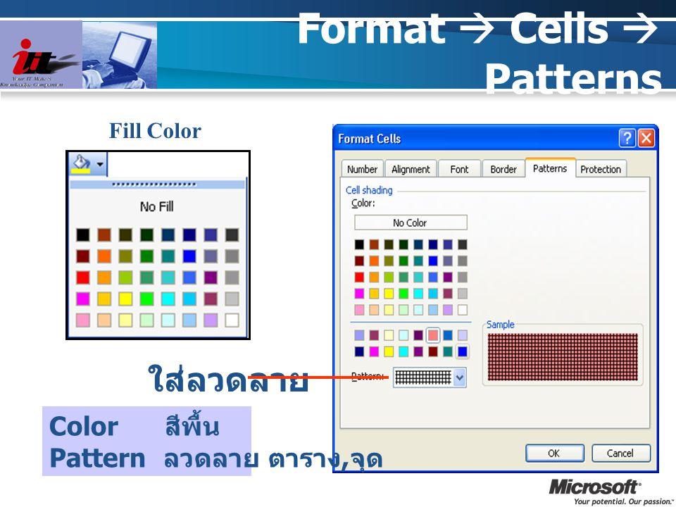 Format  Cells  Patterns Fill Color ใส่ลวดลาย Color สีพื้น Pattern ลวดลาย ตาราง, จุด