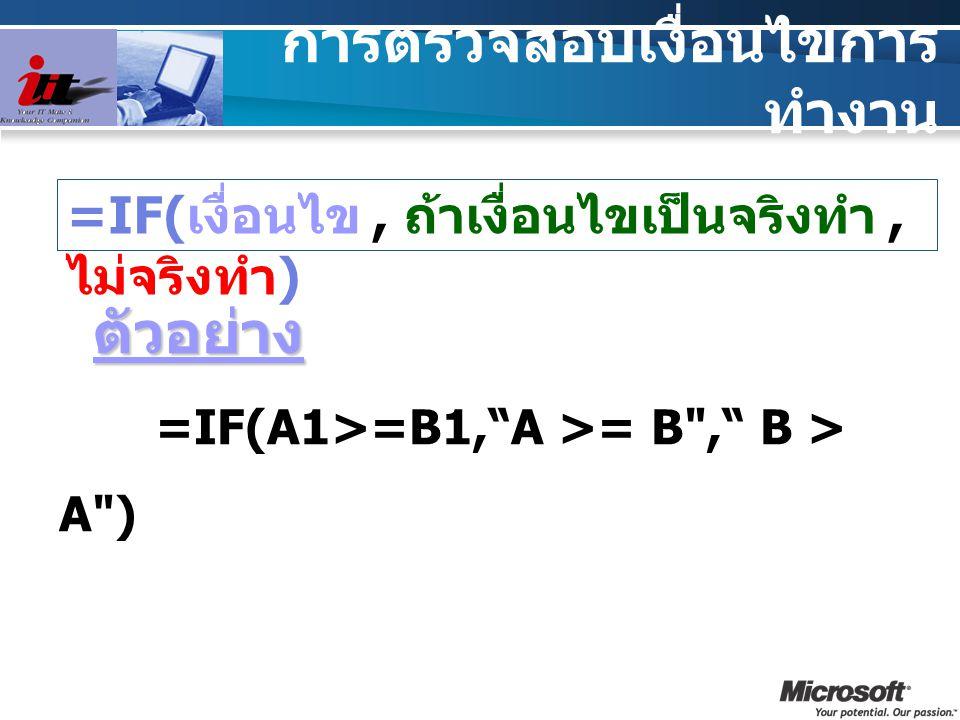 """การตรวจสอบเงื่อนไขการ ทำงาน ตัวอย่าง ตัวอย่าง =IF(A1>=B1,""""A >= B"""
