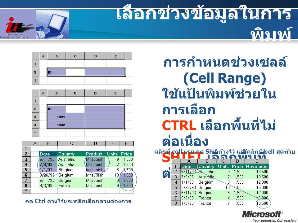 เลือกช่วงข้อมูลในการ พิมพ์ การกำหนดช่วงเซลล์ (Cell Range) ใช้แป้นพิมพ์ช่วยใน การเลือก CTRL เลือกพื้นที่ไม่ ต่อเนื่อง SHIFT เลือกพื้นที่ ต่อเนื่อง กด C