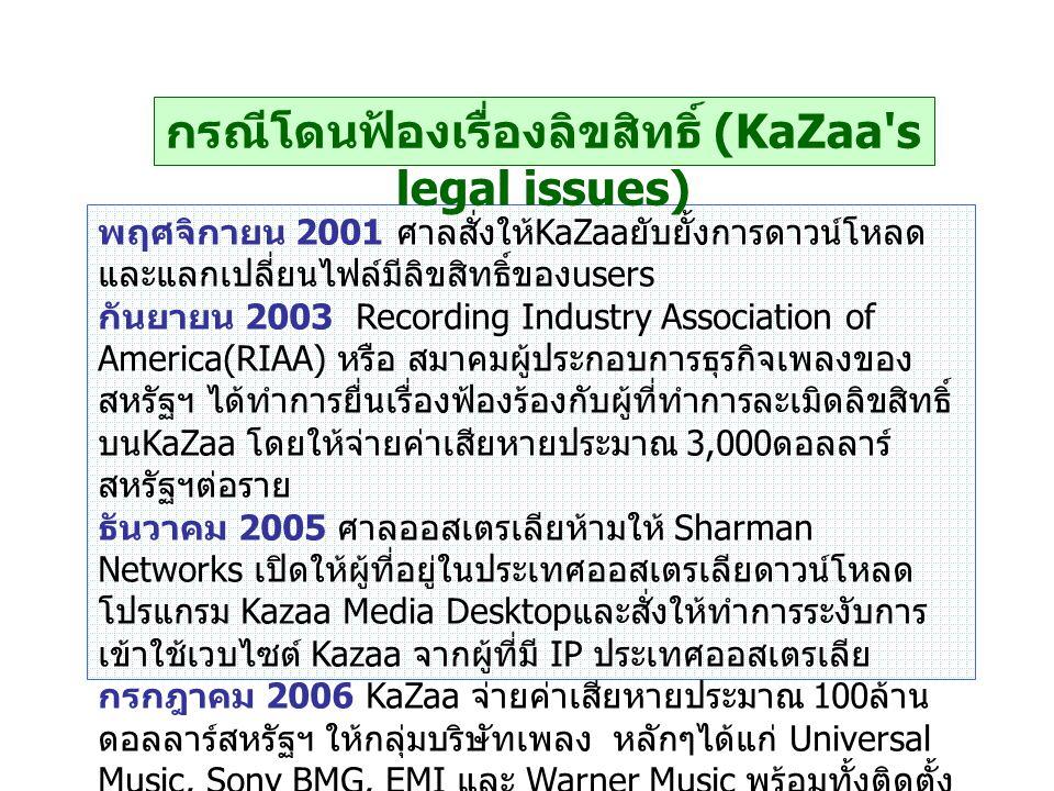 พฤศจิกายน 2001 ศาลสั่งให้ KaZaa ยับยั้งการดาวน์โหลด และแลกเปลี่ยนไฟล์มีลิขสิทธิ์ของ users กันยายน 2003 Recording Industry Association of America(RIAA)