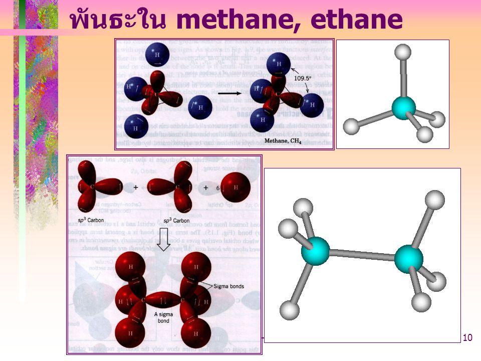10 พันธะใน methane, ethane