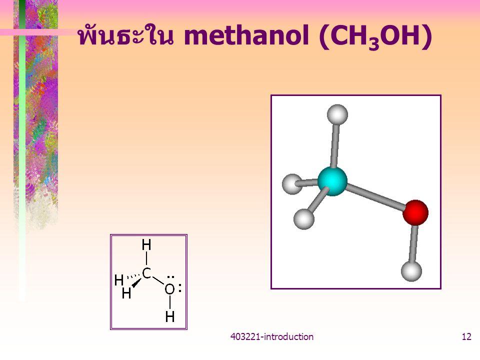 403221-introduction12 พันธะใน methanol (CH 3 OH)