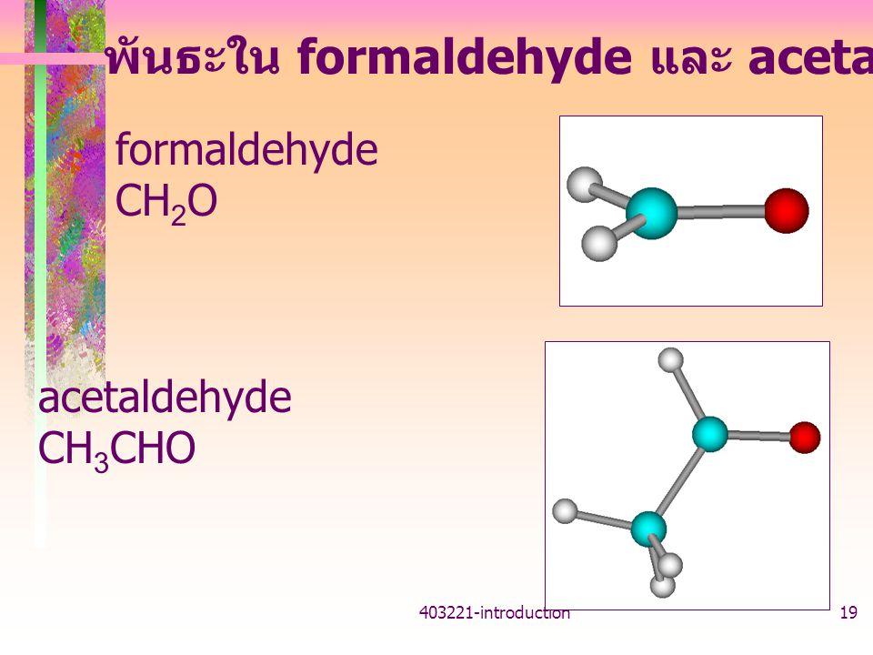 403221-introduction19 พันธะใน formaldehyde และ acetaldehyde acetaldehyde CH 3 CHO formaldehyde CH 2 O