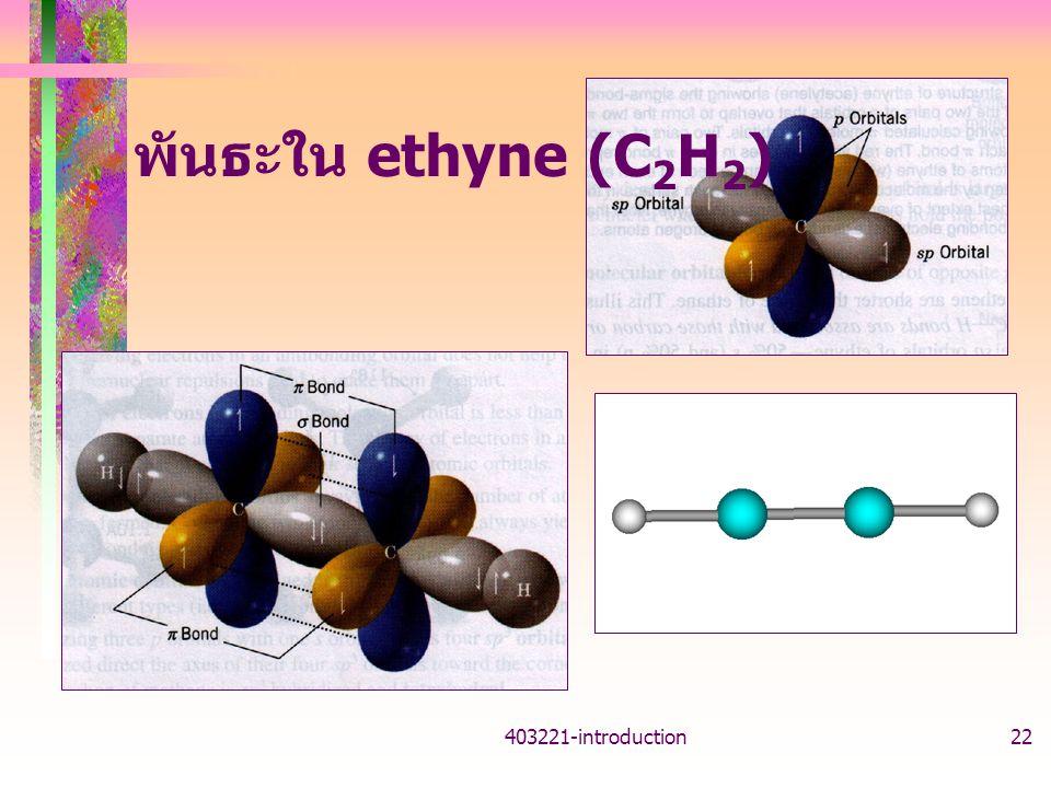 403221-introduction22 พันธะใน ethyne (C 2 H 2 )