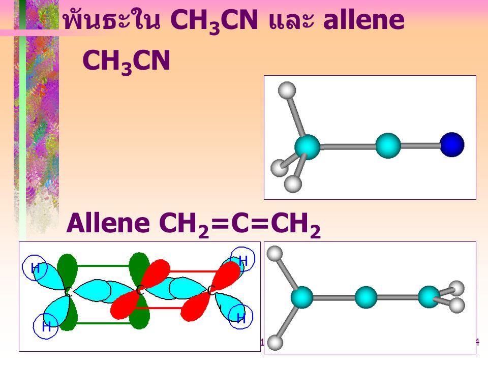 403221-introduction24 พันธะใน CH 3 CN และ allene CH 3 CN Allene CH 2 =C=CH 2