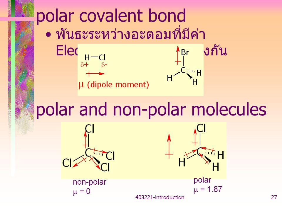 403221-introduction27 polar covalent bond พันธะระหว่างอะตอมที่มีค่า Electronegavity (EN) ต่างกัน polar and non-polar molecules non-polar  = 0 polar 