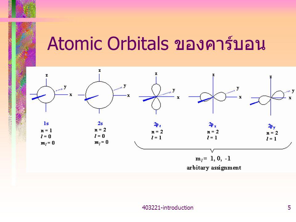 403221-introduction5 Atomic Orbitals ของคาร์บอน