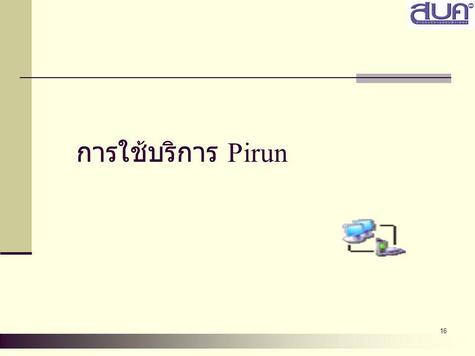 16 การใช้บริการ Pirun