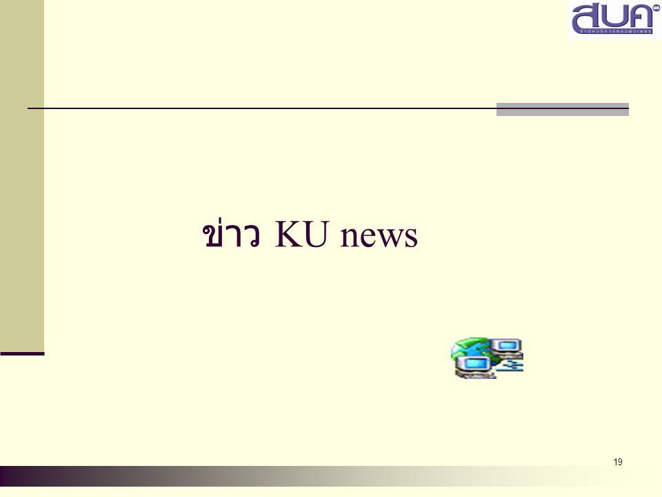 19 ข่าว KU news