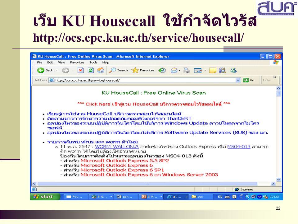 22 เว็บ KU Housecall ใช้กำจัดไวรัส http://ocs.cpc.ku.ac.th/service/housecall/