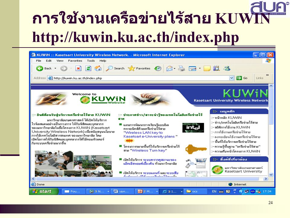 24 การใช้งานเครือข่ายไร้สาย KUWIN http://kuwin.ku.ac.th/index.php